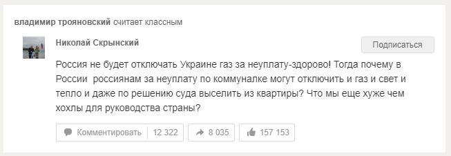 Протиставлення Росії Україні