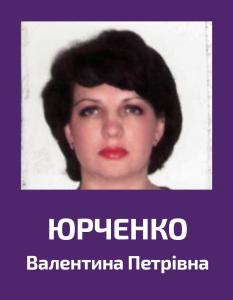 Юрченко Валентина Петрівна