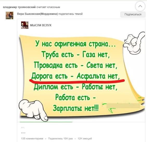 Жарти батька Трояновського про стан доріг