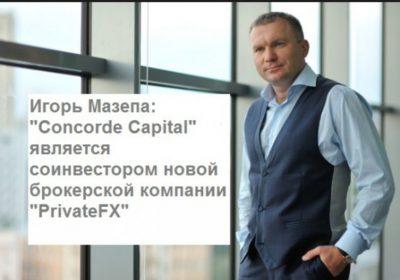 Ігор Мазепа та його приватні піраміди Concorde Capital та PrivateFX