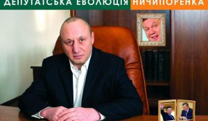 Ничипоренко Валентин Миколайович