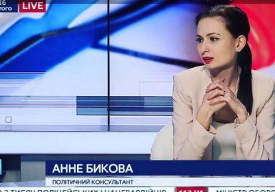 Анне Бикова та Сергій Биков