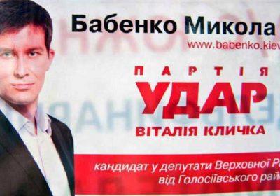 Микола Бабенко з Білої Церкви