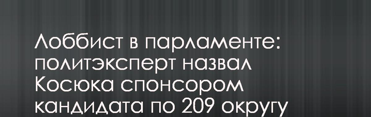Юрія Косюка